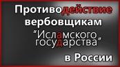 Противодействие вербовщикам «Исламского государства» в России»